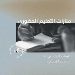 الرهاب الاجتماعي 1   د. محمد القحطاني