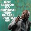 Download Roz Taaron Ko Numaish Mein Khalal Padta Hai | Rahat Indori Mp3