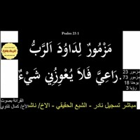 الشبع الحقيقي بالمسيح - ناشد حنا