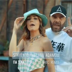Stavento feat. Ήβη Αδάμου - Για Σένα (Jacques Le Grec Remix)