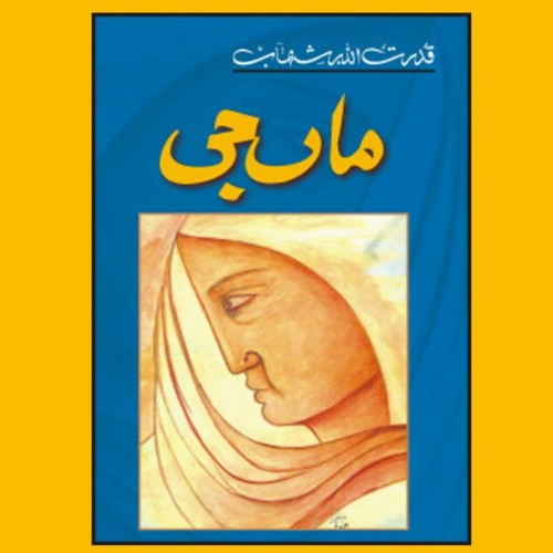 Maa Jee by Qudratullah Shahab | Complete Afsana