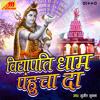 Devghar Mein Baade Bhola Gaura Ke Sangh