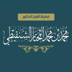 لا تتزوج إلا هذه المرأة وصية مهمة جدًا للشباب - الشيخ محمد بن محمد المختار الشنقيطي