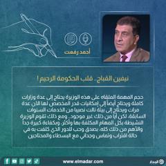 نيفين القباج.. قلب الحكومة الرحيم ! | أحمد رفعت