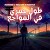 Nizhoven X Mahmoud El Hussainy  طول عمري في المواجع \ مع محمود الحسينى (Prod. By Nizhoven)