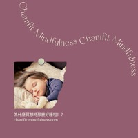 Talk|09 為什麼冥想時那麼好睡啦!? Chanifit Fall Asleep During Meditation? Try These 10 Tips