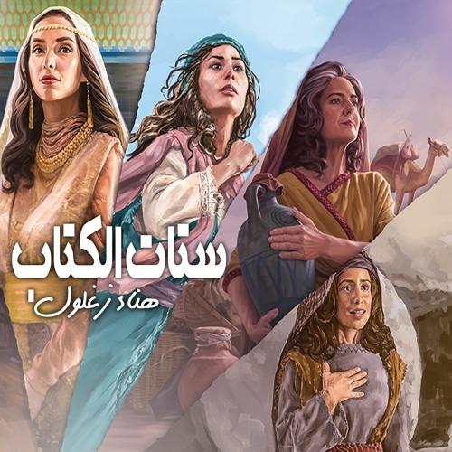 ستات الكتاب - هناء زغلول - حلقة 13 - حواء (حلم ولا وهم) - راديو المسيح اليوم