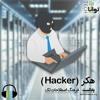 هکر (Hacker)