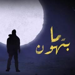 Bigsam - ما بتهون / ma bethon  exclusive remix by Dj kamil saliba   أجمد ريمكس ممكن تسمعه