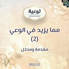 مما يزيد في الوعي (2) - د.محمد خير الشعال