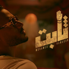 Thabet Song - Mohamed Ramadan | أغنية ثابت - محمد رمضان
