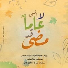 La Ansa 3aman Qad Mada ترنيمة لا أنسى عامًا قد مضى