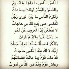 ﺍﻟﻨﺎﺱ ﻟﻠﻨﺎﺱ ﻣﺎ ﺩﺍﻡ ﺍﻟﻮﻓﺎﺀ ﺑﻬﻢ | الإمام الشافعي رحمه الله