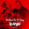 Download We're Different 我們不一樣 (Wo Men Bu Yi Yang) DJ RANJU REMIX Mp3