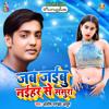 Download Jab Jaibu Naihar Se Sasura Mp3