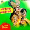 Download Jane De Kanha Saanjh Hone Lagi Mp3