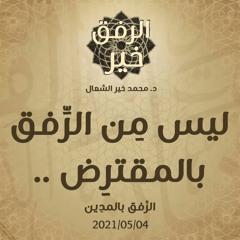 ليس مِن الرِّفق بالمقترِض .. - د.محمد خير الشعال