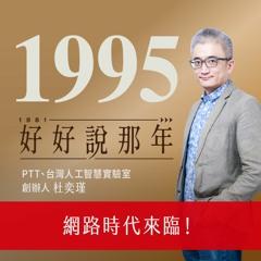 【好好說那年Ep.15】1995那年,網路時代來臨!專訪台灣人工智慧實驗室創辦人杜奕瑾