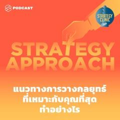 Strategy Clinic EP.1 Strategy Approach แนวทางการวางกลยุทธ์ที่เหมาะกับคุณที่สุดทำอย่างไร
