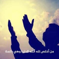 القصة : 014 - من أخلص لله أتته الدنيا وهي راغمة I د. محمد راتب النابلسي
