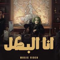 Mohamed Ramadan - Ana El Batal   محمد رمضان - أغنية أنا البطل