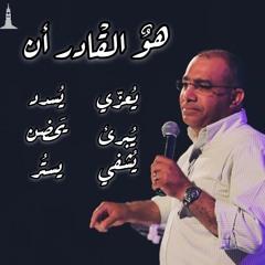صلاة لطلب النعمه - ق/ سامح حنا