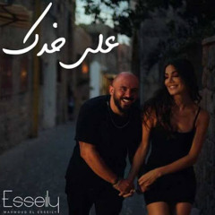 محمود العسيلي - على خدك   Mahmoud El Esseily - Ala khadek