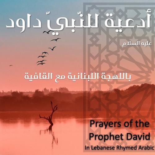 أدعية للنّبيّ داود عليه السلام - باللهجة اللبنانية مع القافية