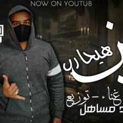 """مهرجان """" مين هيحارب """" كلمات - غناء - توزيع - محمد مساهل 2021"""