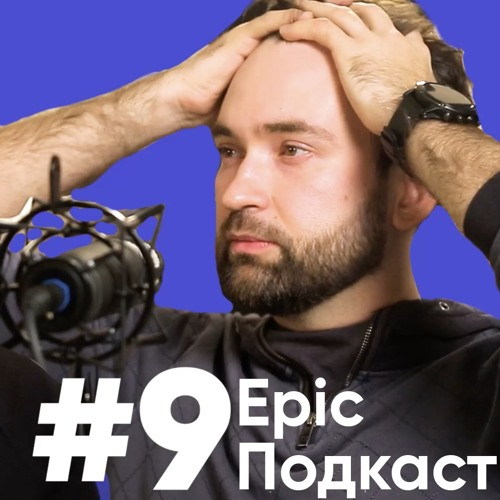 Николай Белоусов (Madrobots): хочу захватить кусок рынка на 200 млн р. | Epic подкаст #9
