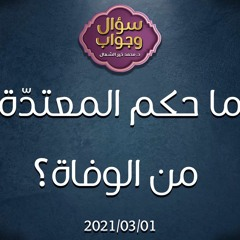 ما حكم المعتدّة من الوفاة؟ - د.محمد خير الشعال