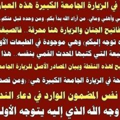 هل يجوز لبس الأحراز في حديث آل محمد صلوات الله وسلامه عليهم أم أن ذلك شرك؟ ومسألة دخول الحمام بالحرز