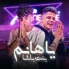 Download مهرجان يا هانم بنت باشا ( هاتولي قلب غير قلبي ) كريم كرستيانو و امين خطاب - اورج و توزيع يوسف اوشا Mp3
