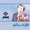 Download مقام خلي الغرام و اغنية شلون حالي Mp3