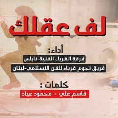 """جديد    أنشودة لفّ عقالك.. لفريقي """"الغرباء"""" و""""نجوم غرباء"""" في فلسطين ولبنان"""
