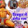 Download Rama Re Darash Dikhao Mp3