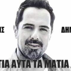Dimakis Gi Auta Ta Matia By Dj Sotiris