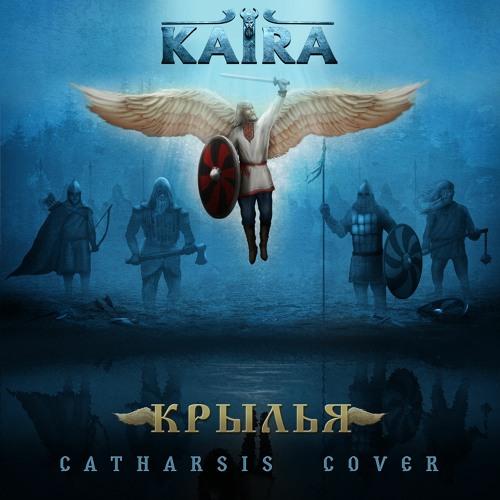 KAIRA Крылья (Catharsis Cover)