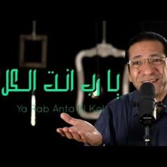 ترنيمة يا رب انت الكل - الحياة الافضل | Ya Rab Anta El Kol - Better Life