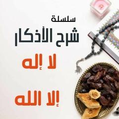معنى لا إله إلا الله  - سلسلة شرح الأذكار | د. أحمد رمضان