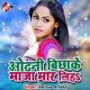 Download Mashiniya Rangail Ba (Bhojpuri Song) Mp3