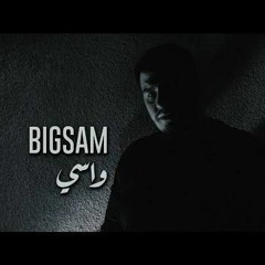 Bigsam - Wasy | بيج سام - واسى