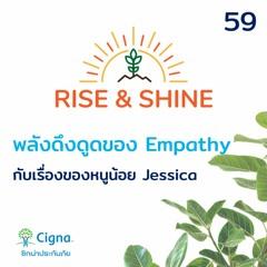 Rise & Shine 59 พลังดึงดูดของ Empathy กับเรื่องของ Baby Jessica