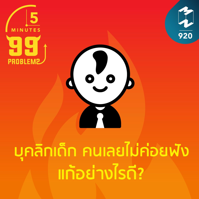 5M EP.920 | บุคลิกเด็ก คนเลยไม่ค่อยฟัง แก้อย่างไรดี?