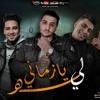 Download مهرجان ليه يا زماني - بالو الجندي - كلمات حمو الماجيك - توزيع رضوان التونسي Mp3