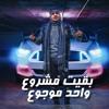 Download مهرجان يا جامده ياللي عودك وتد احمد موزه - توزيع يوسف اوشا 2020 Mp3