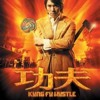 Download Monday Movie Club On The Breakdown - Episode 8 - Kung Fu Hustle Mp3