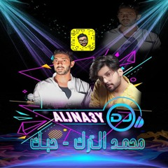محمد الترك - حبك DJ ALJNA3Y Remix دي جي الجناعي
