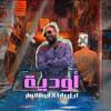 Download LIL BABA X ABO EL ANWAR - AWADEEH   كليب اغنية اوديه غناء ابو الانوار توزيع ليل بابا Mp3