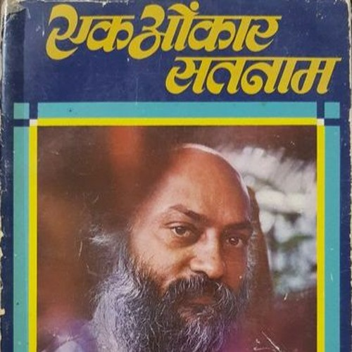 OSHO - Ek Omkar Satnam 12